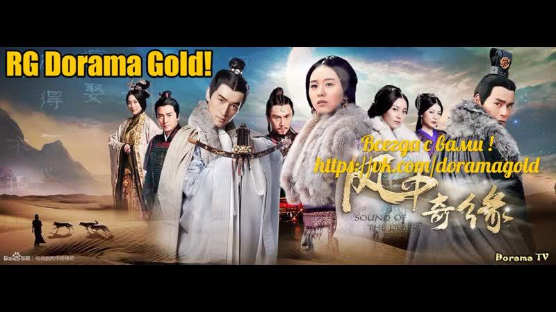 Баллада о пустыне 5 36 серия RG Dorama Gold