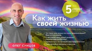 Олег Сунцов. Как жить своей жизнью? Москва,