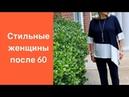 Летний гардероб женщин после 60. Много стильных образов! Vlog: вариант имиджа для седых волос.