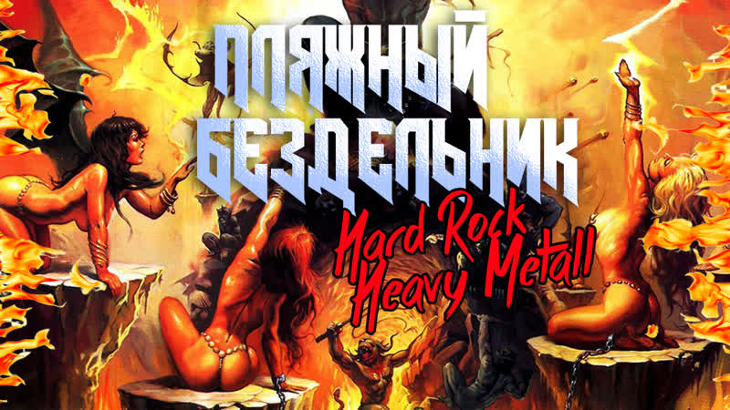 ПЛЯЖНЫЙ БЕЗДЕЛЬНИК ROCK METALL VINYL