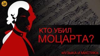 Кто убил МОЦАРТА?    Музыка и мистика