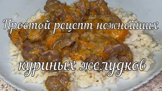 Нежнейшие куриные желудки простой рецепт // The most delicate chicken stomachs a simple recipe