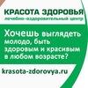 «КРАСОТА ЗДОРОВЬЯ» косметология*СПА*остеопатия