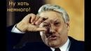 Пьяный Ельцин требует продолжения банкета