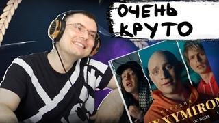 OXXXYMIRON ft. SODA LUV, BLAGO WHITE, OG BUDA, MAYOT. ПАРОДИЯ   Реакция и разбор