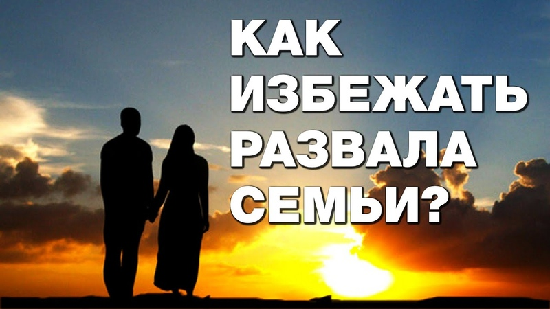 Можно ли предотвратить развод Спросите имама