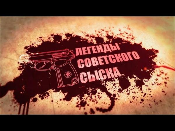 Иркутский зверь Легенды советского сыска