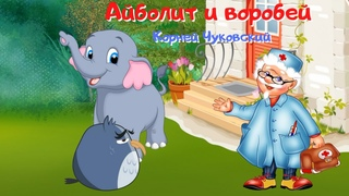 0+ Айболит и воробей. Корней Чуковский. Детская сказка.