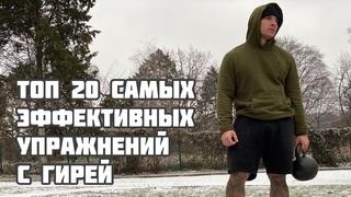 Топ 20 самых лучший упражнений с гирей. Лучшие упражнения с гирей. Тренировка дома с гирей