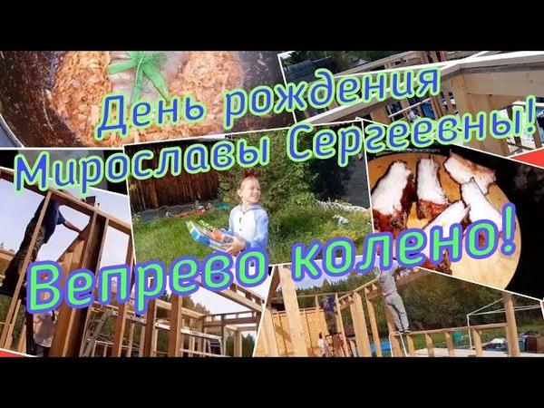 День рождения Мирославы Сергеевны Вепрево колено Закончили вторую обвязку