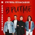 Обложка В ритме - Пульсация feat. Рома Хикматов