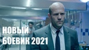 НОВИНКА! Боевик 2021 года ФИЛЬМ с Джейсоном Стетхемом | Зарубежный фильм в HD 1080